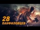 28 панфиловцев.2016.1080p.WEB-DL