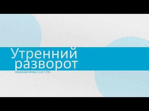 Утро с Василием Уткиным и Антоном Орехом 20.07.18
