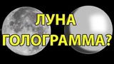 Луна Голограмма на Куполе Плоская Земля