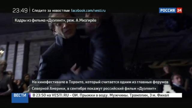 Новости на Россия 24 • Российская киноиндустрия делегировала на фестиваль в Торонто Дуэлянта