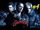 Resident Evil 6 [Полное прохождение на русском! 4] Gamers