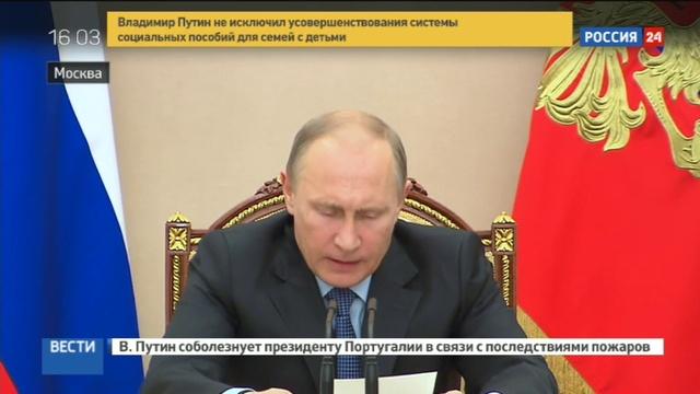 Новости на Россия 24 Путин обеспокоен падением рождаемости