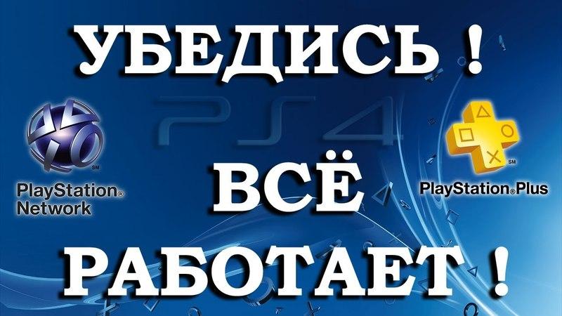 ВСЁ РАБОТАЕТ ● PSN ● PS Plus ● Online ● NAT 2 ● PS4 🎮HD