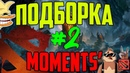 DOTA 2 Rampage ПОДБОРКА MOMENTS' 2