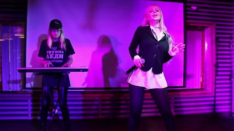 Группа ЛЕДИ (Юля Шереметьева) -Я ЛюБлЮ ТеБя - выступление в Сокольниках (Москва, лето 2018)