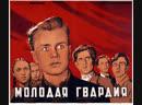 Молодая гвардия 1 серия.1948 г.