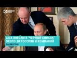 ЧВК Вагнер и люди из ГРУ в чёрном списке США Новости