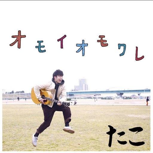 Tako альбом Kinmokusei