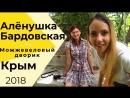 Алёна Бардовская рассказала про отдых в Крыму с детьми в Можжевеловом дворике