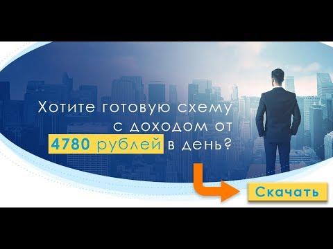 Метод Мальцевой - система пассивного дохода от 4780 рублей в день