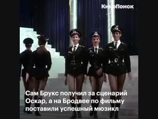 «Продюсерам» исполнилось 50 лет!