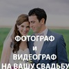 Свадьба | Видеограф | Фотограф | Йошкар-Ола