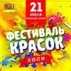 Фестиваль красок Белхоли! Могилев -2018!