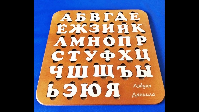 Именная азбука с персональной гравировкой
