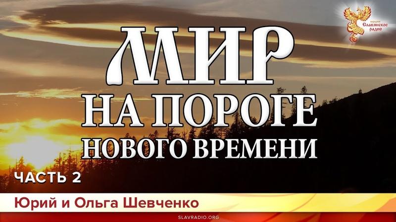 Мир на пороге нового времени. Юрий и Ольга Шевченко. Часть 2