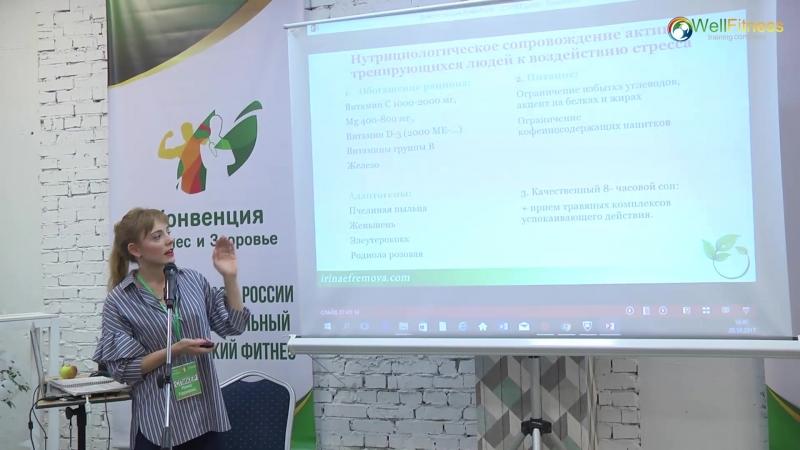 Как работать со стрессом советы нутрициолога Ирины Ефремовой