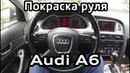 Снятие и покраска кожаного руля Audi A6 C6. Motip 04066