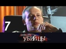 Дневник убийцы. 7 серия (2002) Криминальный детектив @ Русские сериалы