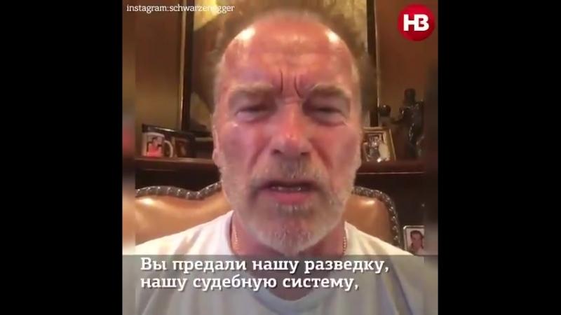 Арнольд Шварцнегер Дональду Трампу