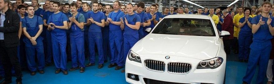 BMW ищет, где построить российский завод