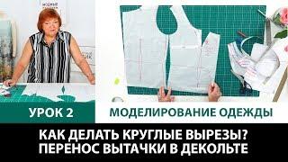 Серия уроков по моделированию одежды Как делать круглые вырезы Перенос вытачки в декольте Урок 2
