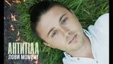 Антитла - Лови момент Official Video