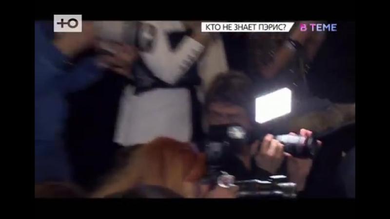 ВТЕМЕ Пэрис Хилтон привезла в Москву нового ухажера