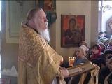Проповедь о человеке, который расстался с грехом. 13 февраля 2005 года.