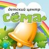 """Детский Центр """"СЕМА"""" пос. Володарского"""