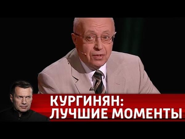 Сергей Кургинян. Лучшие выступления 2018. Часть 1. Вечер с Владимиром Соловьевым