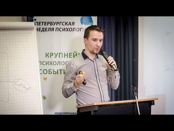 Фактор медийности в психотерапии и консультировании. Кирилл Шарков.