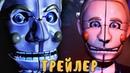 TRUMP LOCATION ТРЕЙЛЕР НА РУССКОМ! ПУТИН, ТРАМП В ОДНОЙ ИГРЕ FNAF! TRAILER RUS