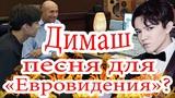 Димаш Кудайбергенов. Песня для