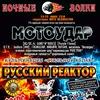 29-30/06 МОТОУДАР-2018 /Ночные Волки MG Беларусь