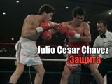 Julio Cesar Chavez - Defense