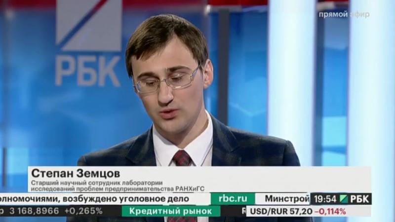 РБК ТВ: Земцов Степан: автоматизация экономики