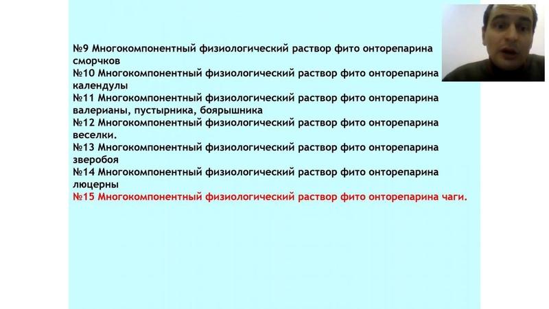 31.10.18. Краснов М.ЖКТ и синергия продуктов FG.
