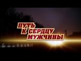 Путь к сердцу мужчины (2013)
