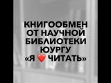 Книгообмен от научной библиотеки ЮУрГУ