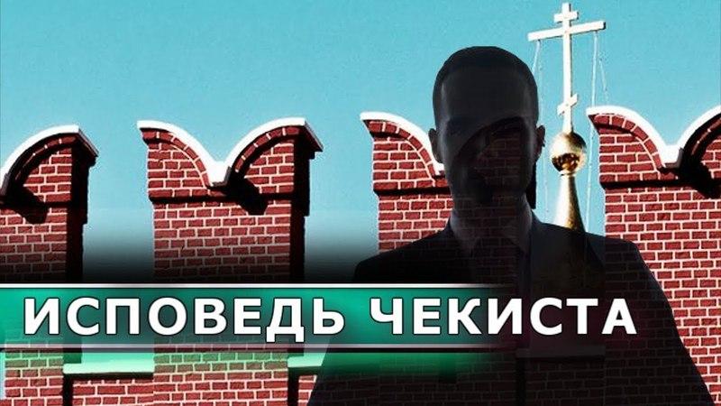 Откровения офицера ФСБ: как функционирует система Лубянки