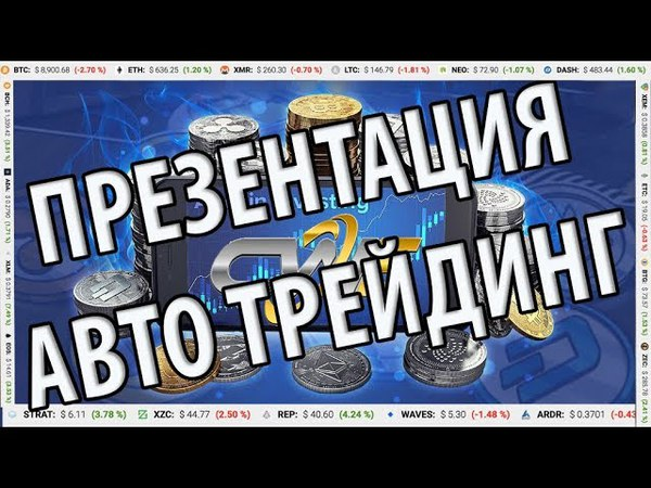 АВТО ТРЕЙДИНГ ✅ Crypto World Evolution Trade ✅ CWE ПРЕЗЕНТАЦИЯ ✅