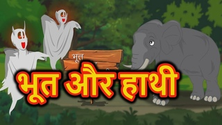भूत और हाथी | Hindi Cartoon | Moral Stories for Kids | Panchatantra Ki Kahaniya | Maha Cartoon TV