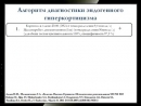 Синдром Кушинга симптомы диагностика доклад академика РАН