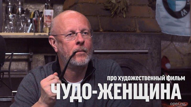 Дмитрий Goblin Пучков о фильме Чудо-женщина