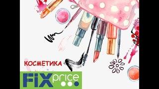 ПОКУПКИ ФИКС ПРАЙС ! КОСМЕТИКА FIX PRICE МАЙ 2018