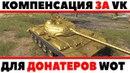 КОМПЕНСАЦИЯ ЗА VK 168 01 P В МАРАФОНЕ 4650000 СЕРЕБРА ПОЛУЧИ ЕСЛИ ТЫ ДОНАТЕР WOT World of Tanks