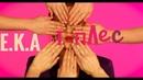 E.K.A - Топлес /Official video/
