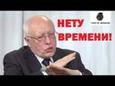 Олег Соскин - У ПУТИНА И ПОРОШЕНКА МАЛО ВРЕМЕНИ!