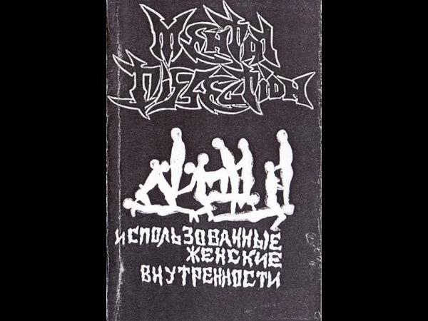 MetalRus.ru (Death Metal). MENTAL DISSECTION — «Использованные женские внутренности» (1995)