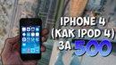 IPhone 4 как iPod 4 за 500 рублей Путь до флагмана
